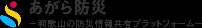 あがら防災-和歌山県防災情報共有プラットフォーム-